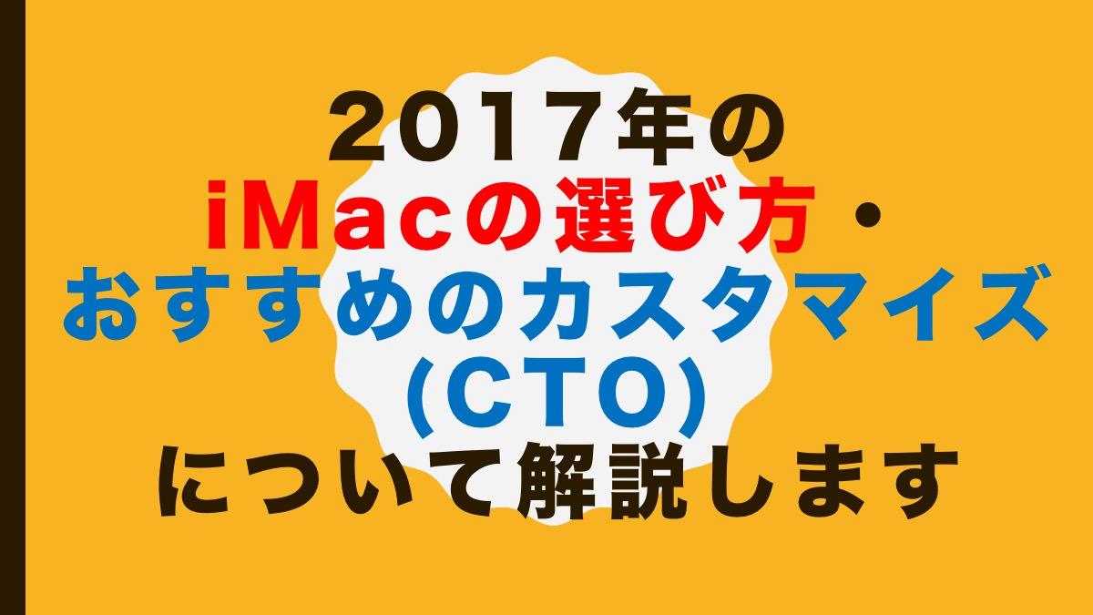 【レビュー】2017年のiMacの選び方・おすすめのカスタマイズ(CTO)について解説します
