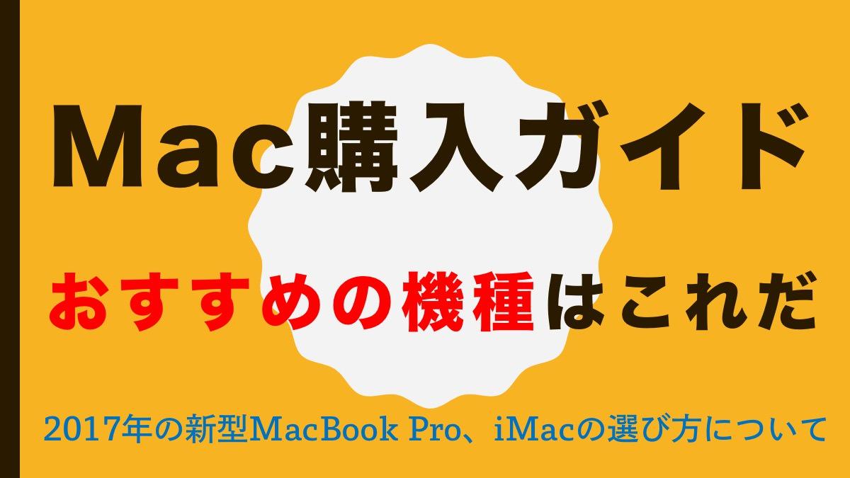 Mac購入ガイド (おすすめの機種はこれだ)