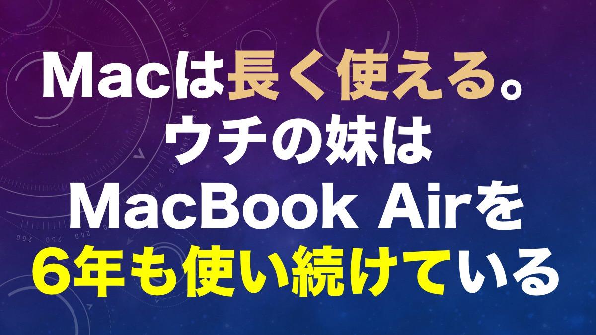 Macは長く使える。ウチの妹はMacBook Airを6年も使い続けている