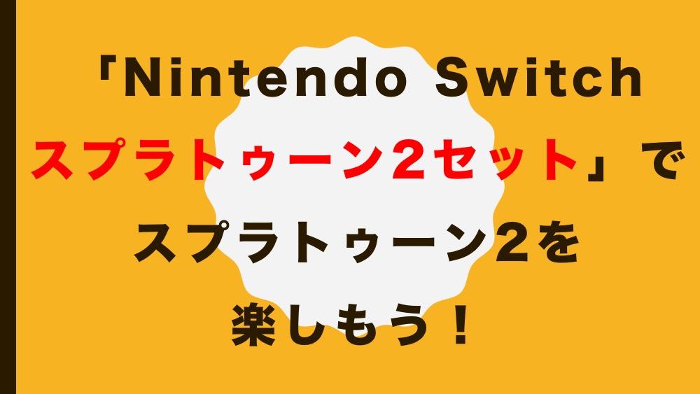 「Nintendo Switch スプラトゥーン2 セット」でスプラトゥーン2を楽しもう!