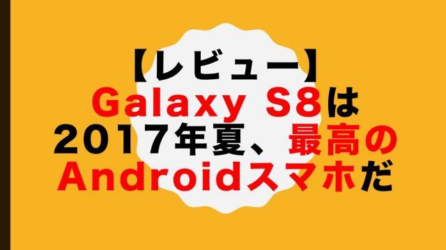 Galaxy S8の本当の性能を引き出すおすすめアプリ5選