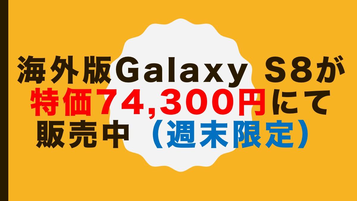 海外版Galaxy S8が特価74,300円にて販売中(週末限定)