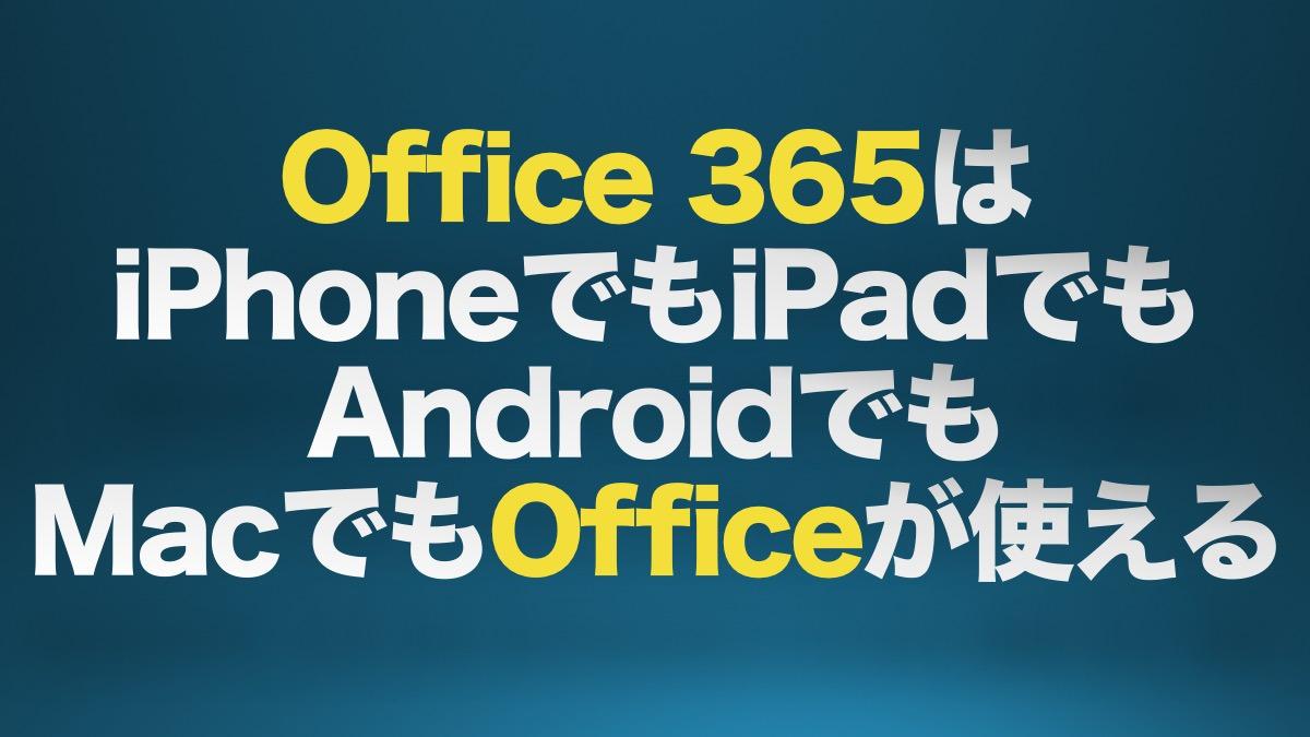 【レビュー】Office 365はiPhoneでもiPadでもAndroidでもMacでもOfficeが使える