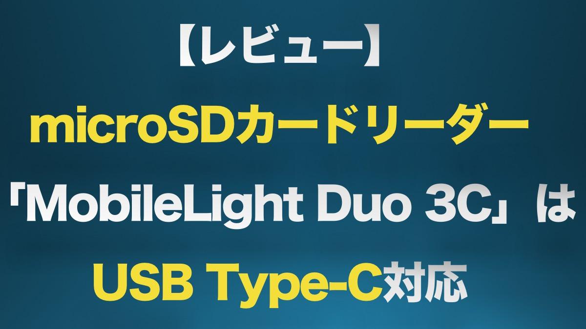 【レビュー】microSDカードリーダー「MobileLight Duo 3C」はUSB Type-C対応