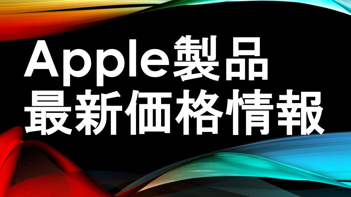 Apple製品最新価格情報 (2018年1月2日更新)
