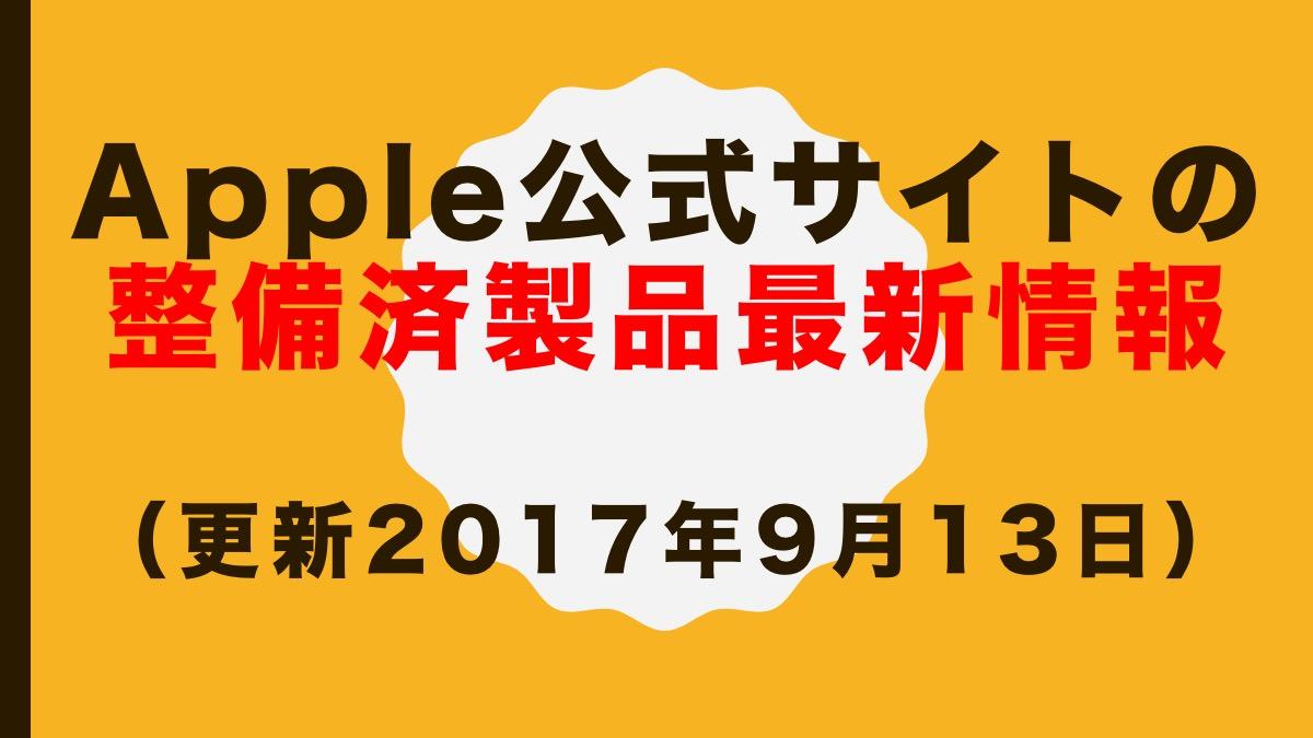 Apple公式サイトの整備済製品、最新情報(更新2016年9月13日)