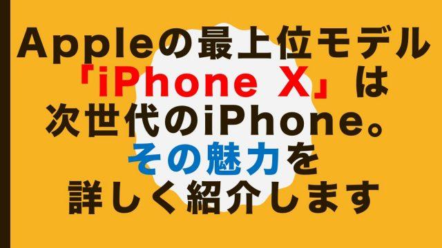 【レビュー】 iPhone SEが値下げ。小型軽量なボディでサクサク動くのが魅力的だ