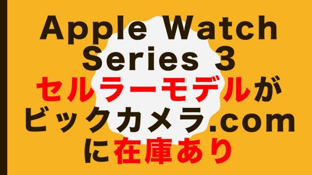 Apple Watch Series 3をゲット!ソフトホワイトスポーツバンドとリンクブレスレットを選んだわけ