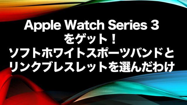 Apple Watch Series 3 セルラーモデルがビックカメラ.comに在庫あり