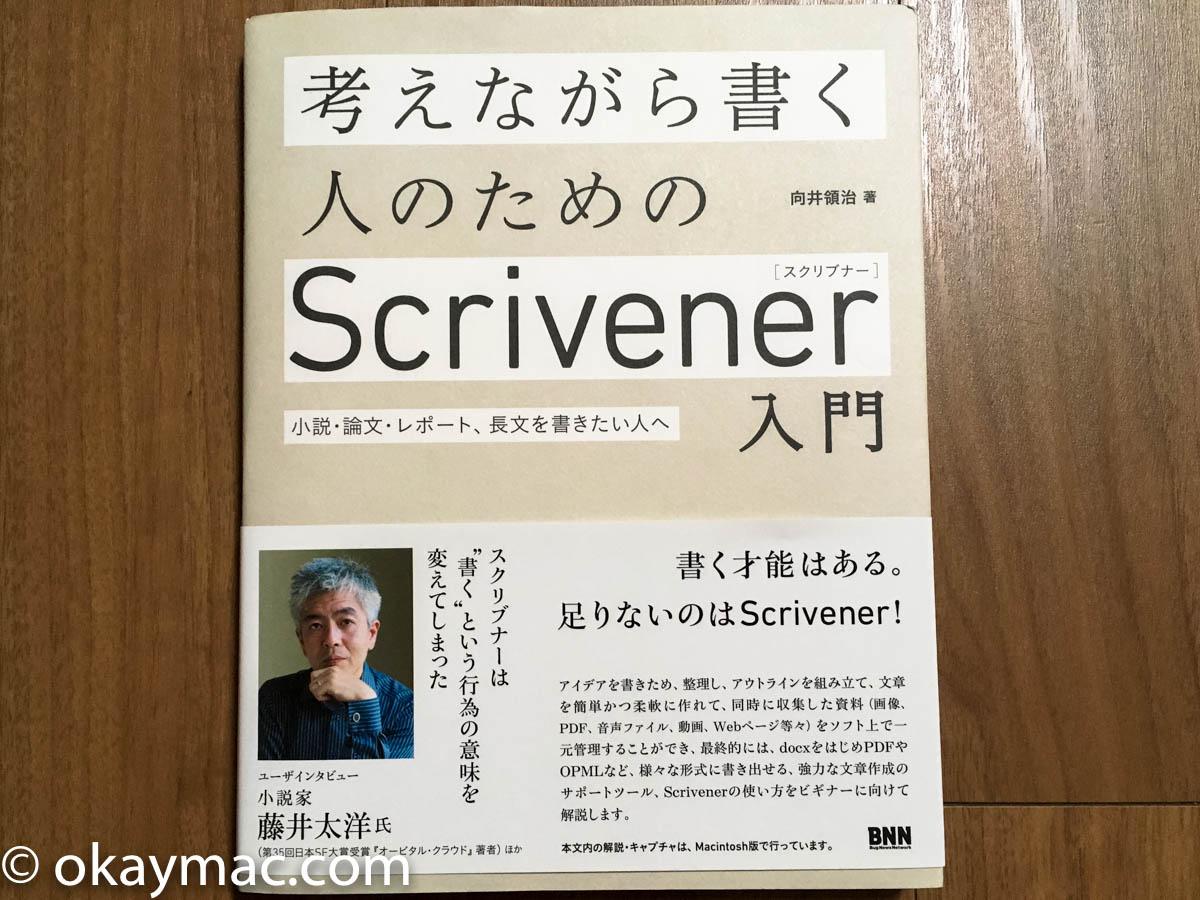 執筆支援ソフトScrivenerを使ってアイデアをどんどん文章にしよう (日本語の解説書もあり)