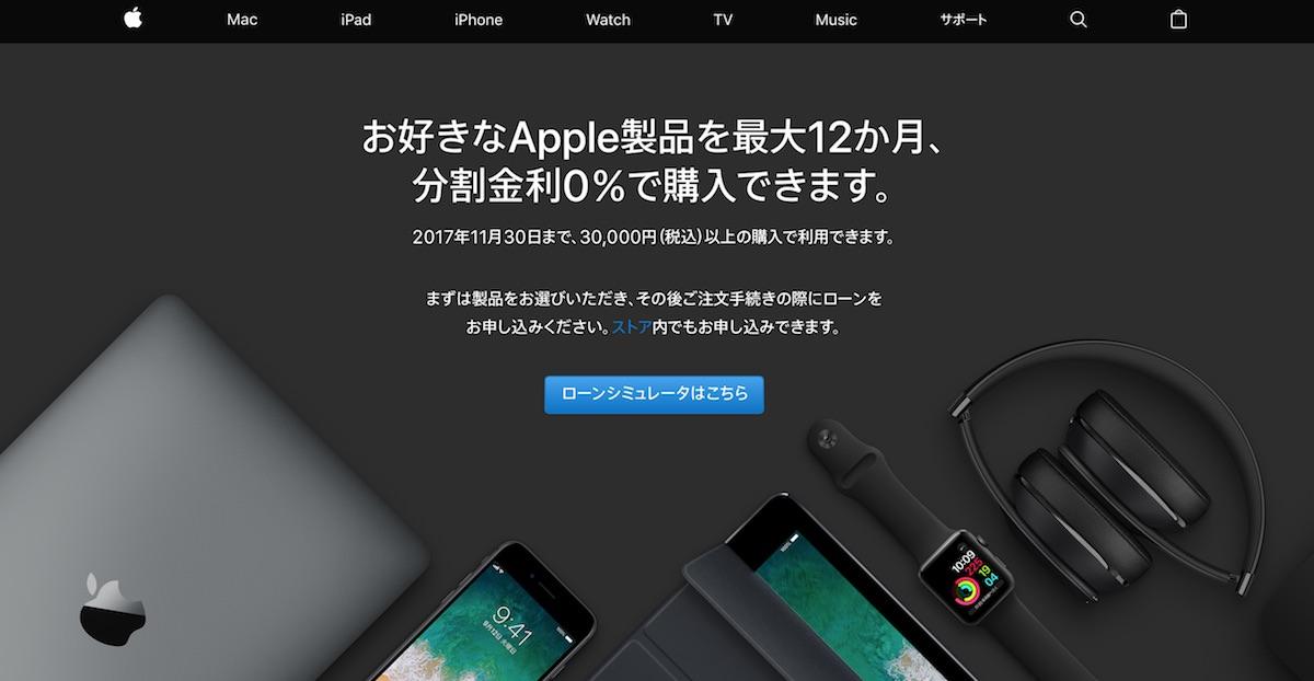 Apple 公式サイトにて「ショッピングローン金利0%キャンペーン」が実施中