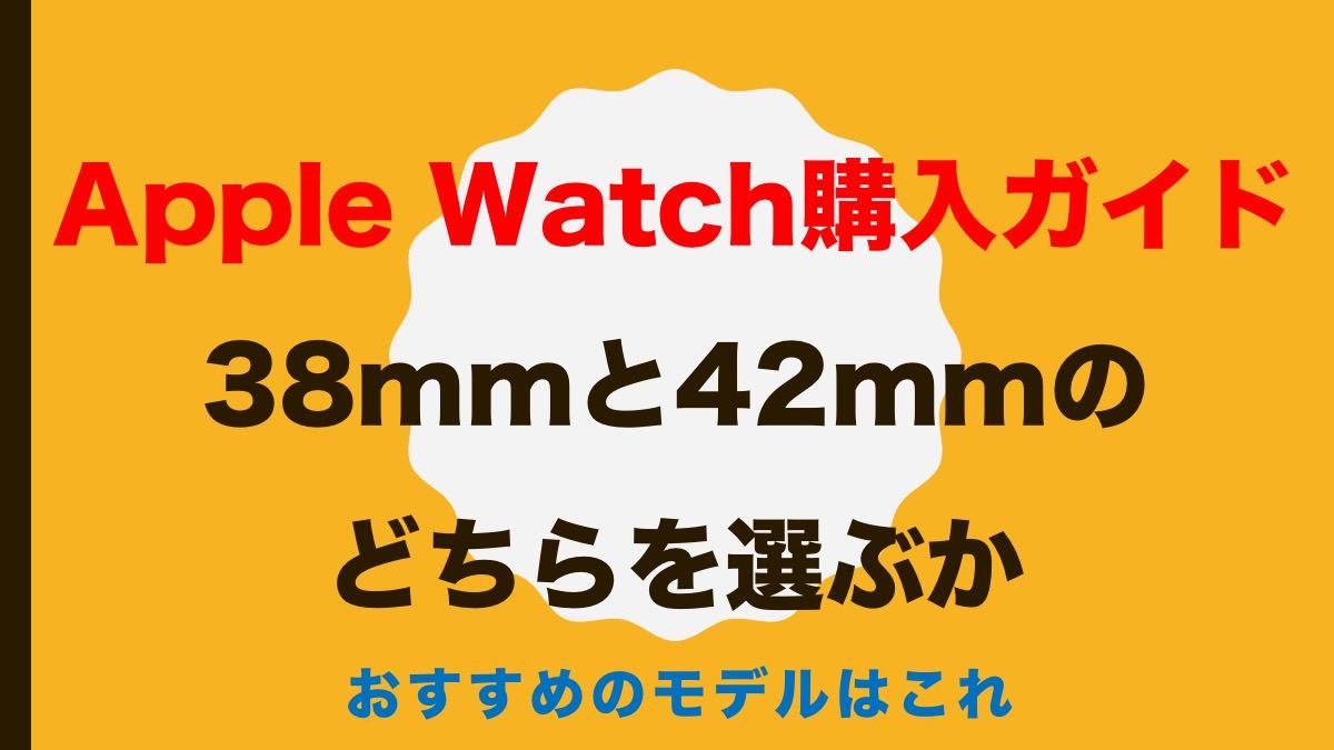 Apple Watch購入ガイド:38mmと42mmのどちらを選ぶか(おすすめのモデルはこれ)