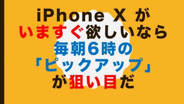 iPhone X に最適化済みの本当に使いやすいアプリたちはこれだ