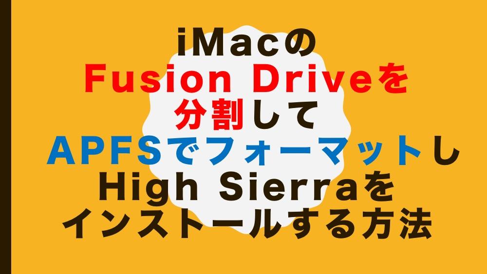 iMacのFusion Driveを分割してAPFSでフォーマットしHigh Sierraをインストールする方法