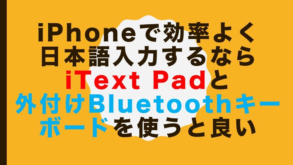 iPhoneで効率よく日本語入力するならiText Padと外付けBluetoothキーボードを使うと良い