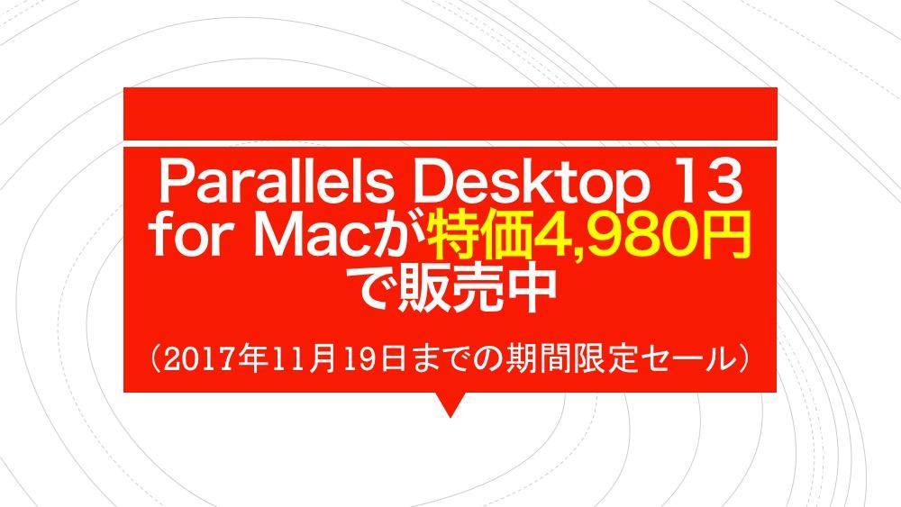 Parallels Desktop 13  for Macが特価4,980円で販売中(19日まで!)