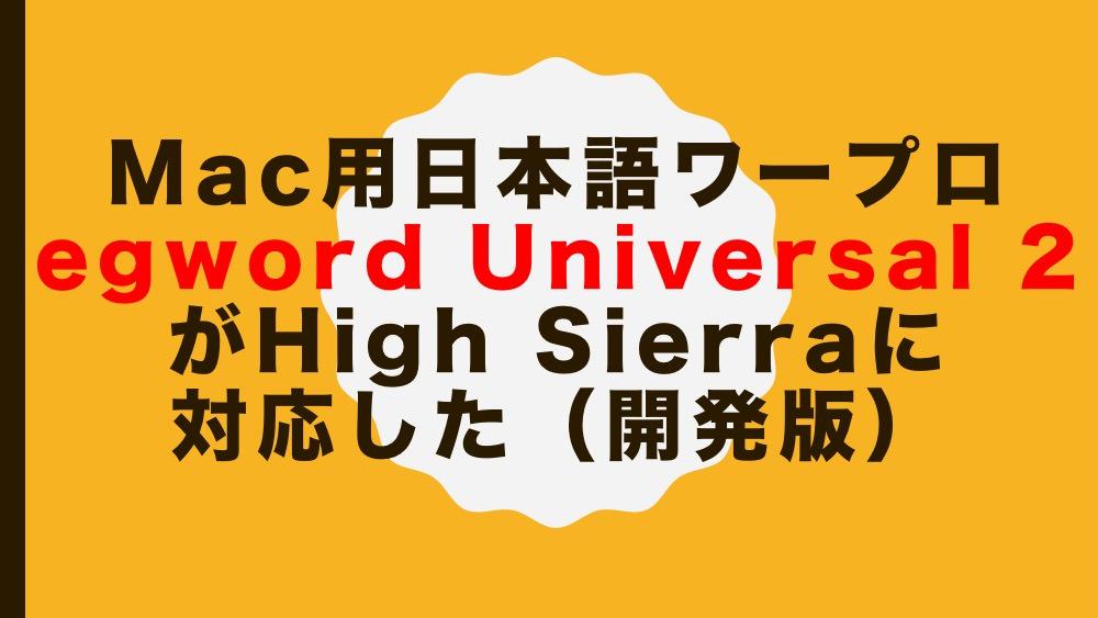 Mac用日本語ワープロ「egword Universal 2」がHigh Sierraに対応した(開発版)