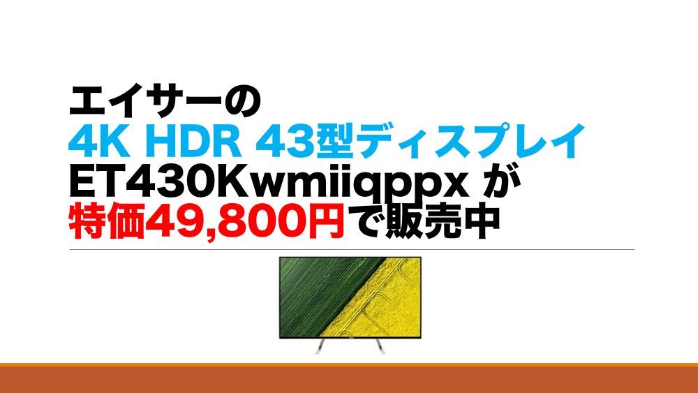 エイサーの4K HDR 43型ディスプレイET430Kwmiiqppx が特価49,800円で販売中