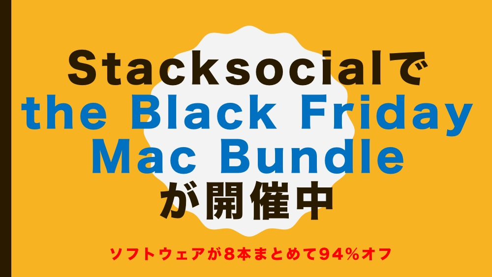 StackSocialでThe Black Friday Mac Bundleが開催中。94%オフ。