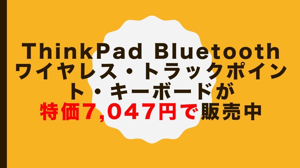 ThinkPad Bluetooth ワイヤレス・トラックポイント・キーボードが特価7,047円で販売中(期間限定)