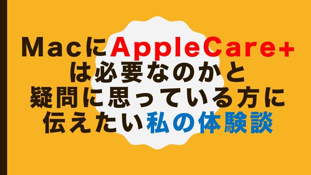 MacにAppleCare+は必要なのかと疑問に思っている方に伝えたい私の体験談