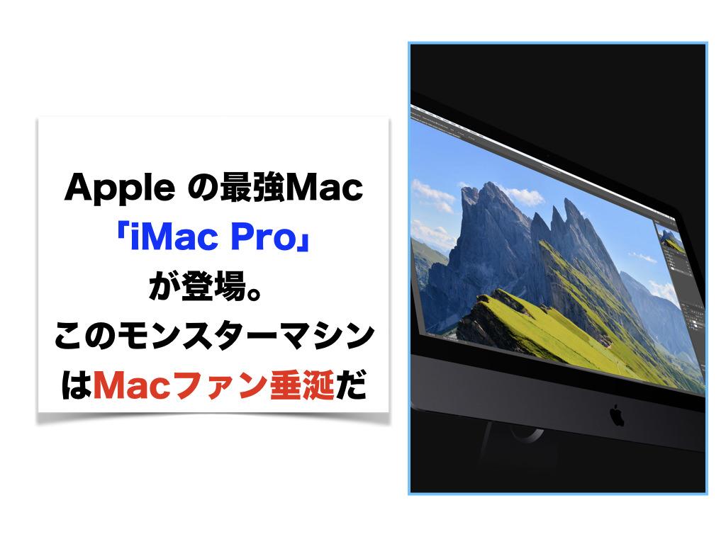 Apple の最強Mac「iMac Pro」が登場。モンスターマシンはMacファン垂涎だ