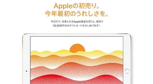 Apple公式サイト、2018年のApple初売りを開始(2018年1月2日限り)