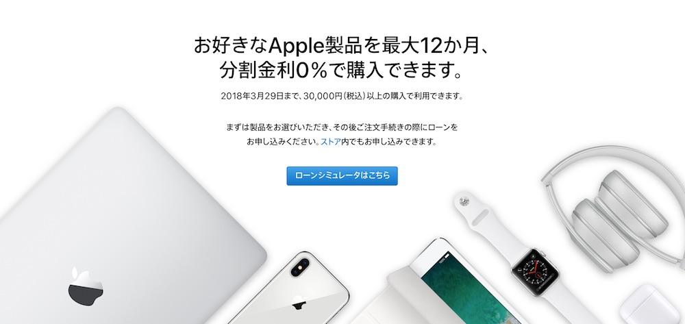 Apple 公式サイトにて「ローン金利0%キャンペーン」が実施中 (2018年4月30日まで)