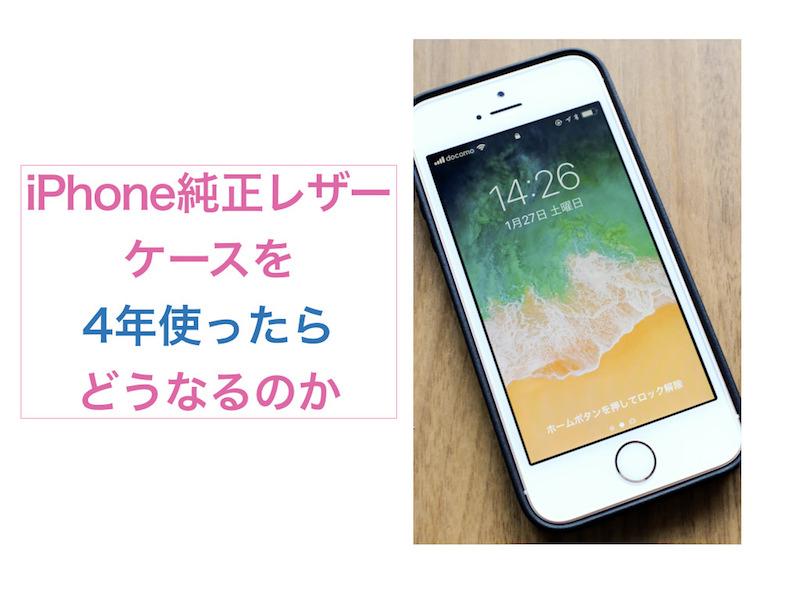 iPhone純正レザーケースを4年使ったらどうなるのか