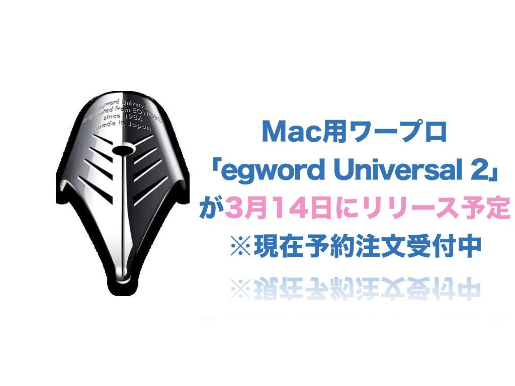 Mac用ワープロ「egword Universal 2」が3月14日にリリース予定 ※現在予約注文受付中