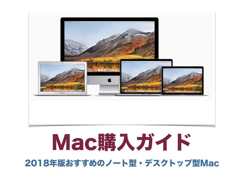 Mac購入ガイド (おすすめのノート型・デスクトップ型)