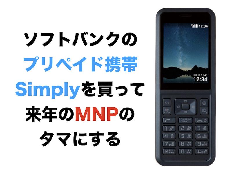 ソフトバンクのプリペイド携帯Simplyを買って来年のMNPのタマにする