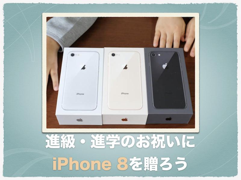 進級・進学のお祝いにiPhone 8を贈ろう