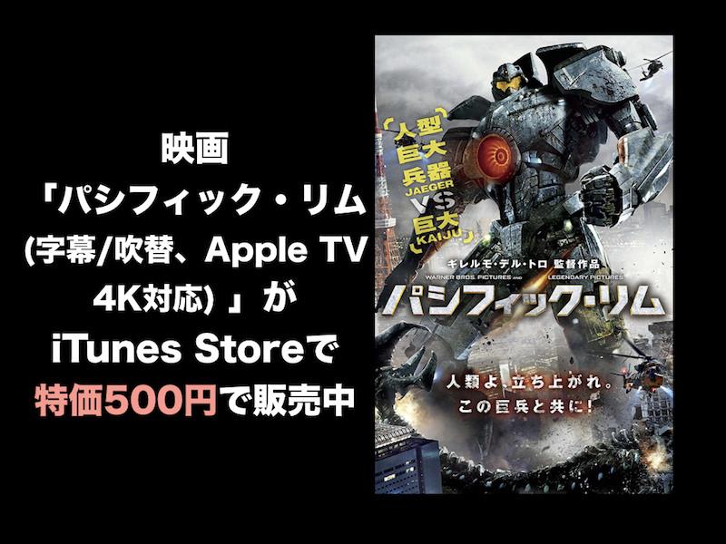 映画「パシフィック・リム (字幕/吹替、Apple TV 4K対応) 」がiTunes Storeで特価500円で販売中