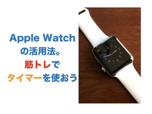 Apple Watch の活用法。筋トレでタイマーを使おう