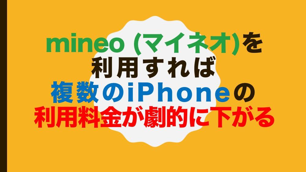 mineo (マイネオ)を利用すれば複数のiPhoneの利用料金が劇的に下がる