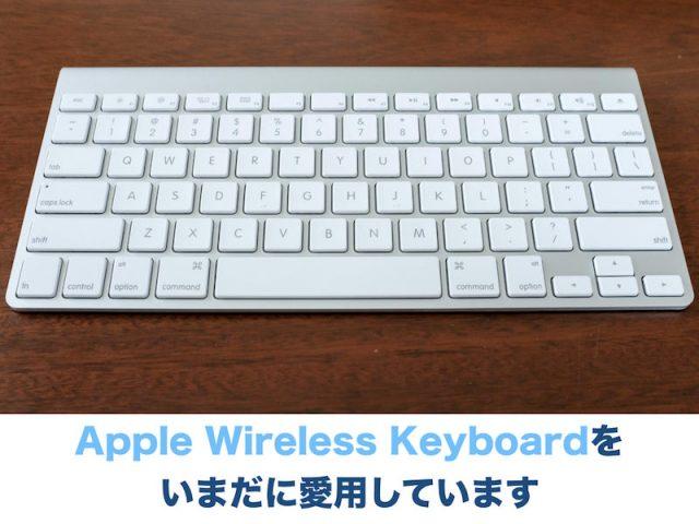 Apple Wireless Keyboardをいまだに愛用しています