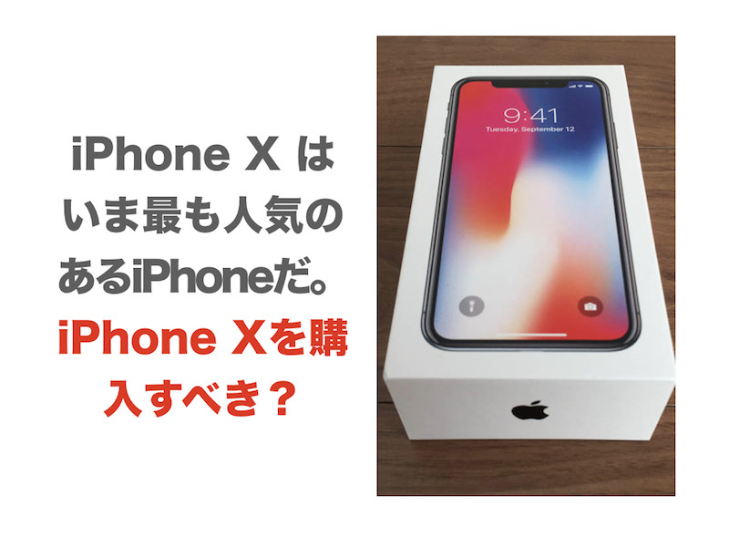iPhone X はいま最も人気のあるiPhoneだ。iPhone Xを購入すべき?
