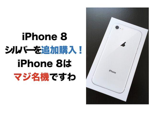 iPhone 8 シルバーを追加購入!iPhone 8はマジ名機ですわ