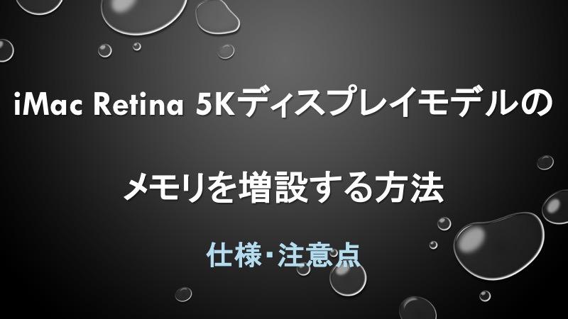 iMac Retina 5Kディスプレイモデルのメモリを増設する方法(仕様・注意点)