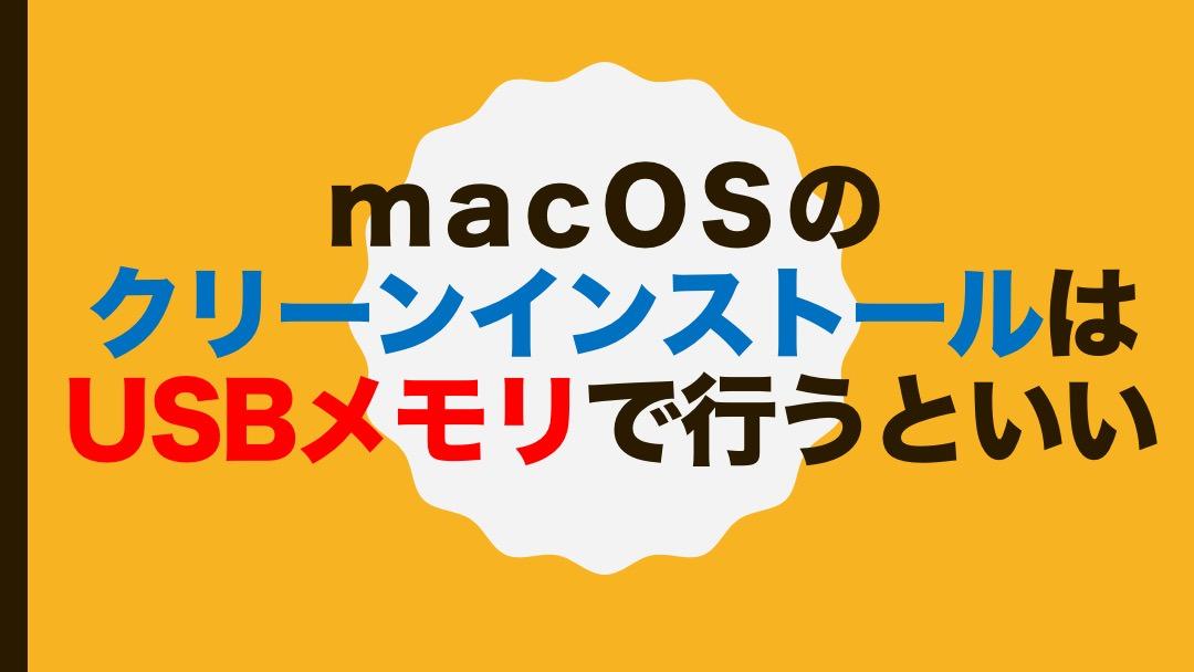 macOSのクリーンインストールはUSBメモリで行うといい