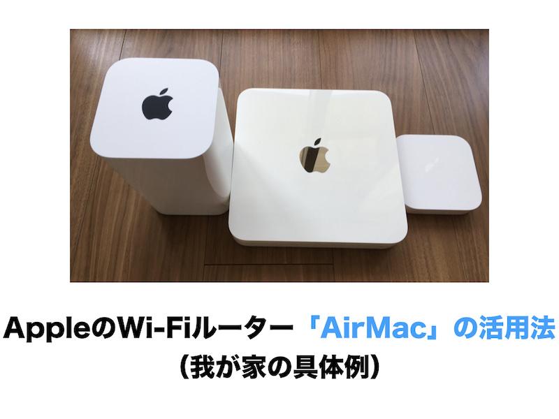 AppleのWi-Fiルーター「AirMac」の活用法(我が家の具体例)