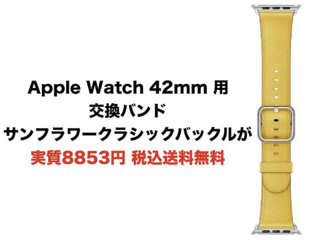 Apple Watch 42mm 用交換バンド サンフラワークラシックバックルが実質8853円 税込送料無料