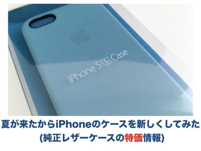 夏が来たからiPhoneのケースを新しくしてみた (純正レザーケースの特価情報)