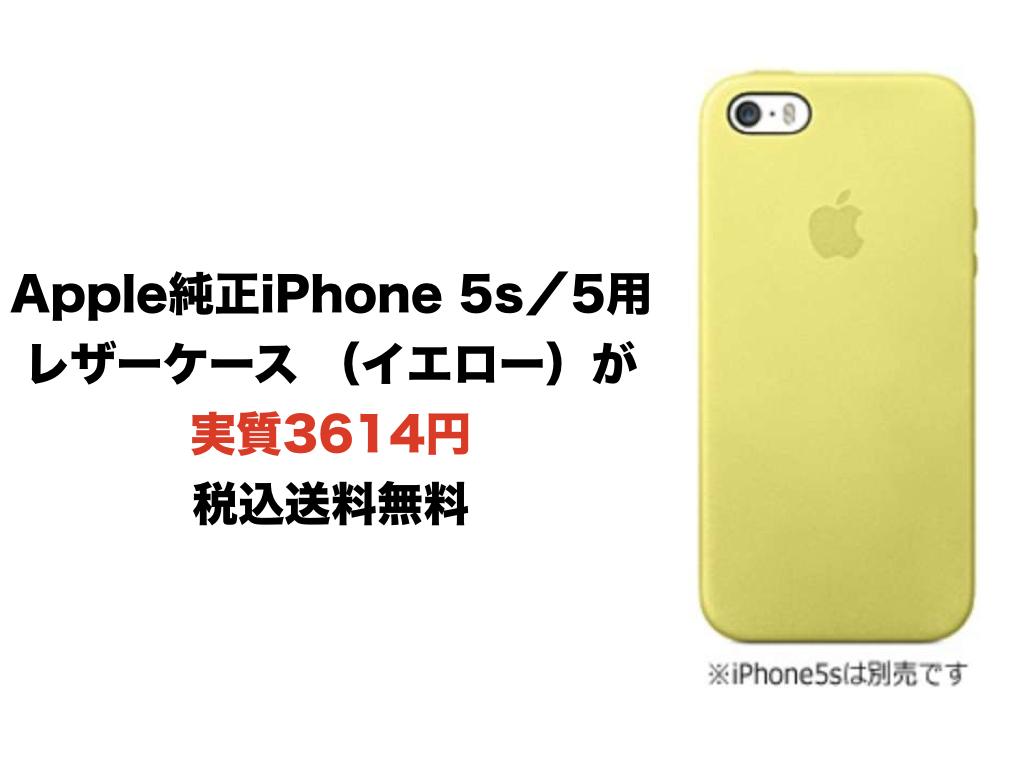 Apple純正iPhone 5s/5用レザーケース (イエロー)が実質3614円 税込送料無料