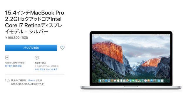 2015年5月発売15.4インチMacBook ProはApple公式サイトでまだ購入可能