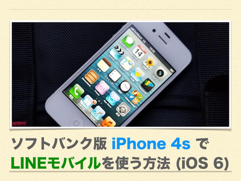 ソフトバンク版iPhone 4sでLINEモバイルを使う方法 (iOS 6)
