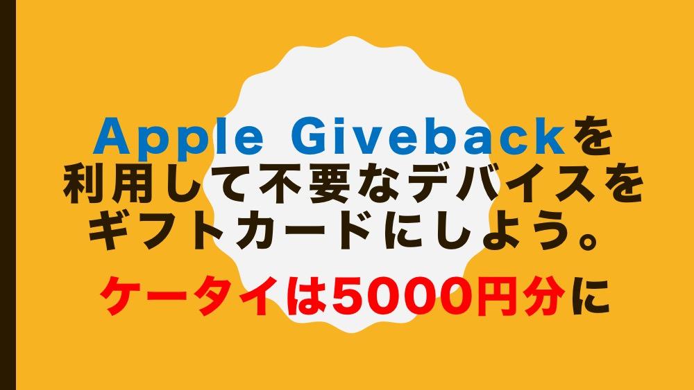 【終了】Apple GiveBackを利用して不要なデバイスをギフトカードにしよう。ケータイは5000円分に