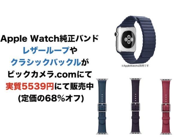 Apple Watch純正バンドレザーループやクラシックバックルがビックカメラ.comにて実質5539円にて販売中 (定価の68%オフ)
