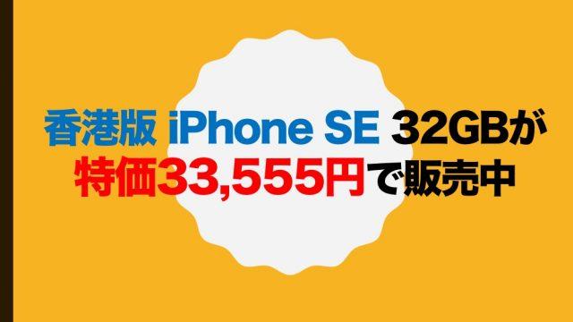 香港版 iPhone SE 32GBが特価33,555円で販売中(グレイ・ゴールド・ローズゴールド)
